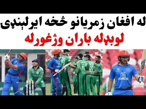 afghanistan-vs-ireland-2nd-odi-match-2019-|-persistent-rain-washes-out-2nd-afghanistan-ireland-odi