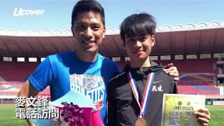 Publication Date: 2019-04-12 | Video Title: UPOWER 香港跑手麥文鋒平壤馬拉松海外組稱王 70000