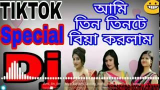 Ami tin tinte biye korlam lasting korlo na // new bangoli dj song // latest version 2019