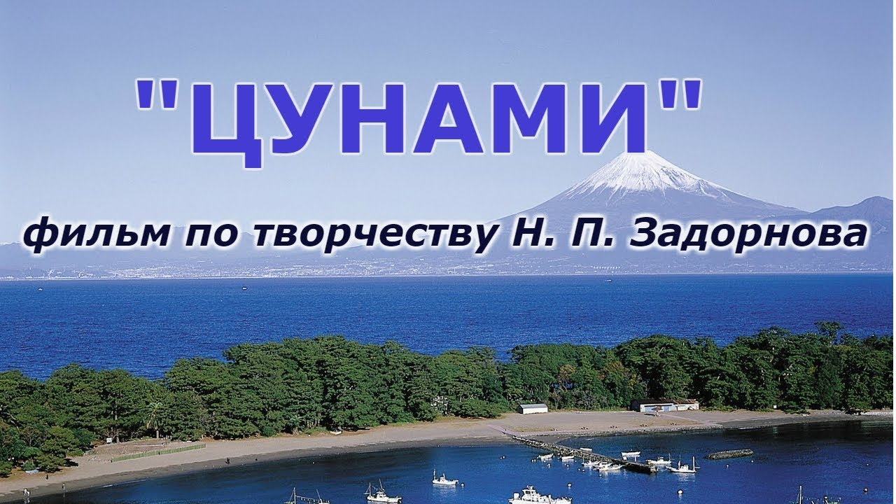"Фильм по творчеству Н.П. Задорнова ""Цунами"""