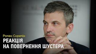 """Роман Скрипін реагує на новий випуск програми Савіка Шустера """"Свобода слова"""""""