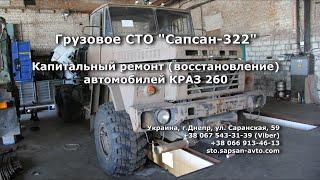 Капитальный ремонт (восстановление) автомобилей КрАЗ 260
