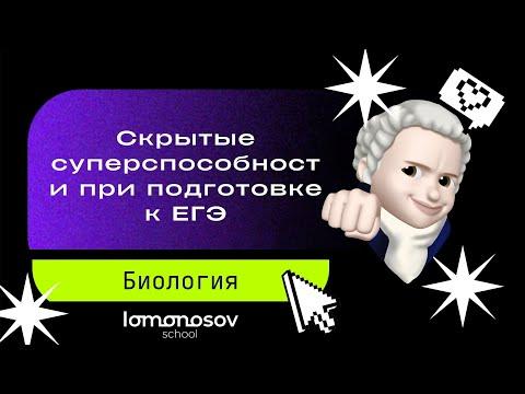 Скрытые суперспособности при подготовке к ЕГЭ по биологии   Lomonosov School