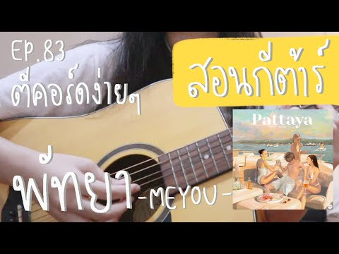 ตีคอร์ดง่ายๆ EP83' ดึงตบ : พัทยา(Pattaya)🌅  MEYOU