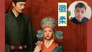 清平乐|之徽柔篇--仁宗皇帝最宠的爱女,最后竟受虐而死!孰之错?!