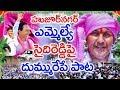 హుజూర్నగర్ ఎమ్మెల్యే  సైదిరెడ్డిపై దుమ్మురేపే పాట | Huzurnagar Mla Sanampudi Saidi Reddy New Song