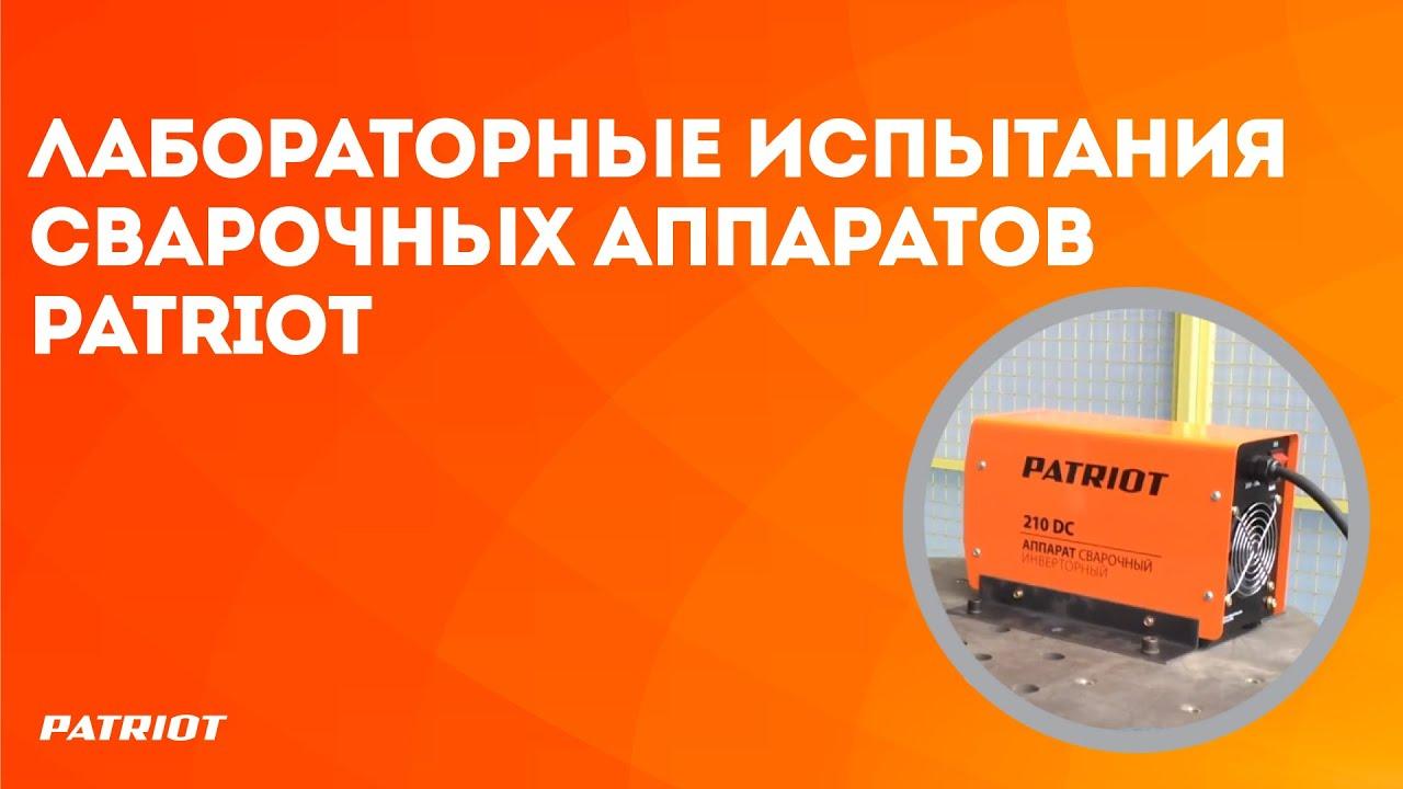 Проведение испытаний сварочных аппаратов сварочные аппараты эдон 250