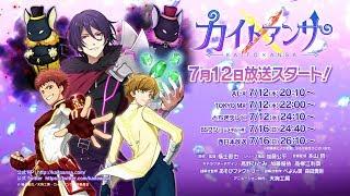 TVアニメ「カイトアンサ」の公式 PV【第3弾】。 TOKYO-MX・BSフジ・と...