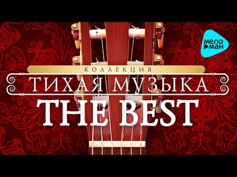 """РУССКАЯ ГИТАРА  - """"ТИХАЯ МУЗЫКА"""" -THE  BEST"""