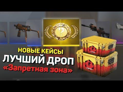 ВЫПАЛ КРУТОЙ ДРОП С НОВЫХ КЕЙСОВ 'DANGER ZONE' | CS:GO