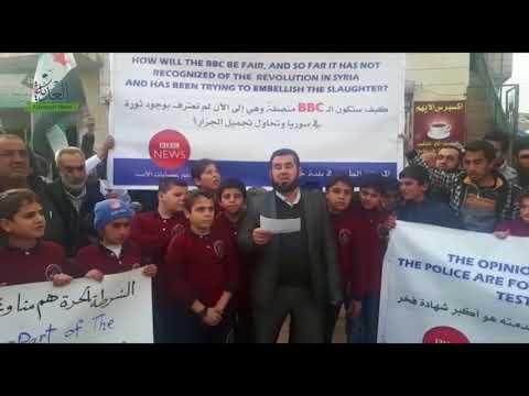 مظاهرات في إدلب رافضة التهم التي وجهتها BBC للشرطة الحرة