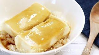 高野豆腐でとうふめし|キラキラ!たのしい毎日さんのレシピ書き起こし