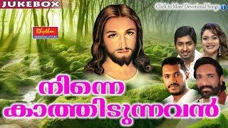 Ninne Kathidunnavan # Christian Devotional Songs Malayalam # New Malayalam Christian Songs