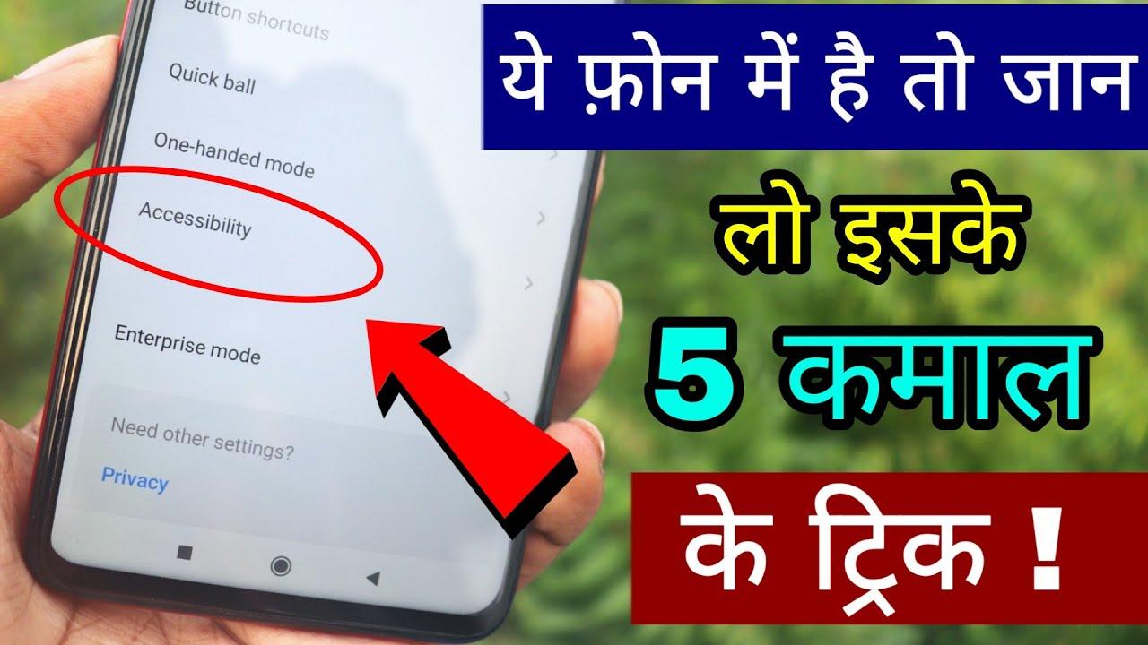 Accessibility Setting फ़ोन में है तो जान लो इसके 5 कमाल के ट्रिक | Hindi Tutorials