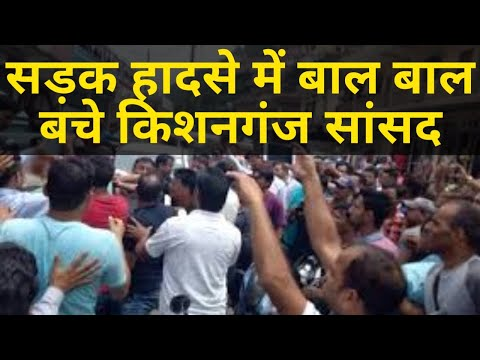 Kishanganj सांसद Dr Mohammad Jawed की गाड़ी दुर्घटनाग्रस्त, बाल बाल बचे सांसद
