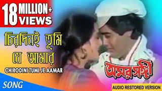 CHIRODINI TUMI JE AAMAR | চিরদিনই তুমি যে আমার |  Amar Sanghi |  Kishore Kumar | ECHO FILMS