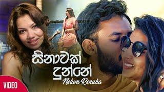 Sinahawak Dunne (සිනාවක් දුන්නේ) - Nelum Renuka (Official Music Video)