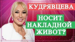 Беременная Лера Кудрявцева носит накладной живот? | Top Show News