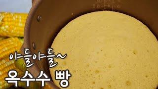 밥솥으로 옥수수 빵 만들기, 옥수수 카스테라 쉽게 만드…