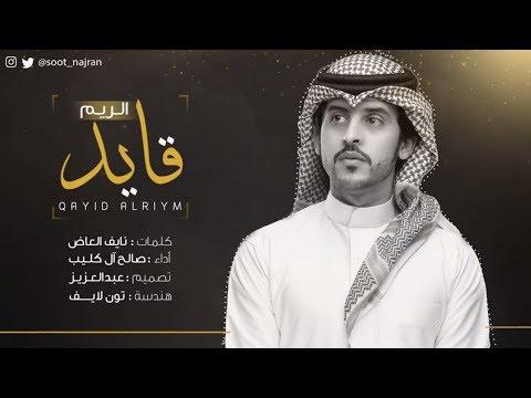 شيلة قايد الريم - صالح ال كليب   (حصرياً) 2018