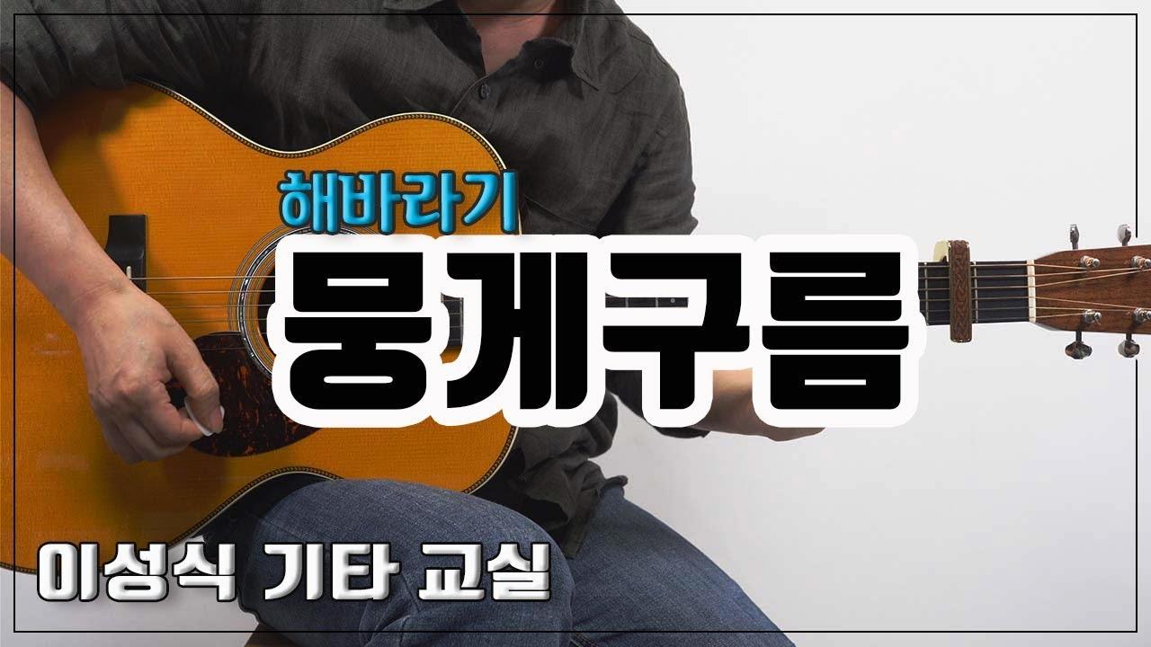 뭉게구름-a bank of clouds/해바라기/징검다리/Old K-Pop/좋은 악보/이성식 기타교실