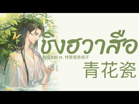 แปลเพลง + คำอ่าน   ชิงฮวาสือ(青花瓷) - 西瓜JUN & SWS Junzi(cover)