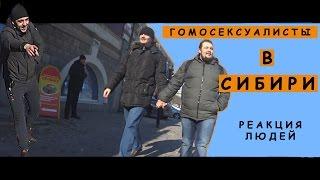 Реакция на гомосексуалистов в Сибири / Reaction to gays in Siberia