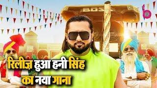 Gur Nalo Ishq Mitha: Honey Singh ने अपने नए भांगड़ा-हिप हॉप गाने से मचाया तहलका | Bollywood Kesari