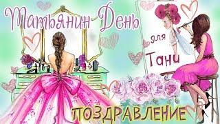 Лучшее поздравление - Татьянин День! Красивое и яркое поздравление для Татьяны!