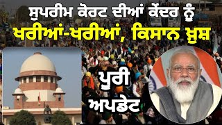 Supreme court on Farmers issue and center
