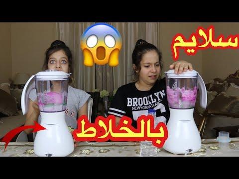 عملنا سلايم بالخلاط !! زبط أو لا ؟😱 | Making Slime in a BLENDER