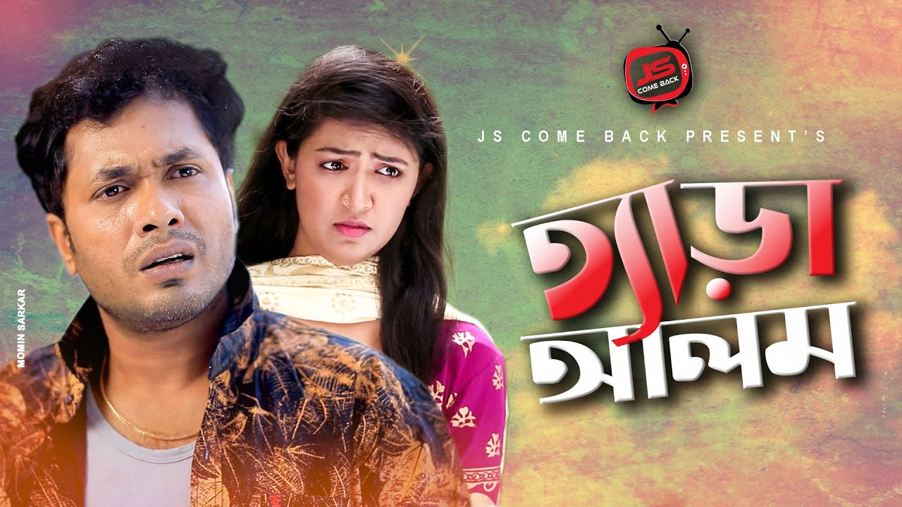 Tera Alom | ত্যাড়া আলম | Jamil Hossain | Sakila | New Eid Natok 2020 |  Bangla Comedy Natok 2020