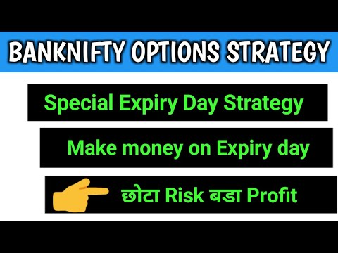BANKNIFTY EXPIRY DAY OPTIONS STRATEGY | EARN PROFIT EVERY THURSDAY | SMALL RISK BIG PROFIT