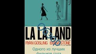 Обзор фильма Ла-ла Лэнд (лучший фильм года!)