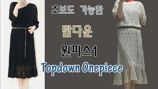 [ENG]조끼보다 쉬운 원피스 1, Topdown Onepiece 1