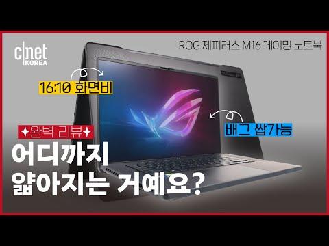 [리뷰] 16:10 화면비&얇은 베젤과 디자인까지! 에이수스 'ROG 제피러스 M16(GU603)' 게이밍 노트북