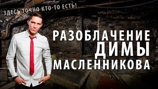 "YOUTUBE CRITIC #8 - Разоблачение Димы Масленникова (""GhostBuster | Охотник за привидениями"")"