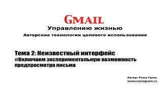 Gmail другими глазами. Тема 2.6 - Включаем экспериментальную возможность предпросмотра письма