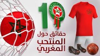 10 حقائق مذهلة حول المنتخب المغربي لكرة القدم