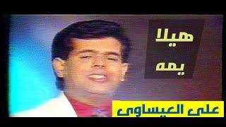علي محمود العيساوي - هيلا يمه (النسخة الاصلية)الحقوق محفوظة