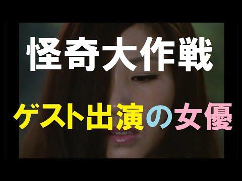 【怪奇大作戦】ゲスト出演の女優