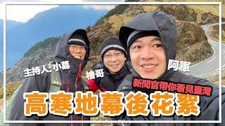 《幕後花絮—高寒地救援班》新聞官難得在鏡頭露臉,有歡笑有淚水,我們用鏡頭帶大家探險!!