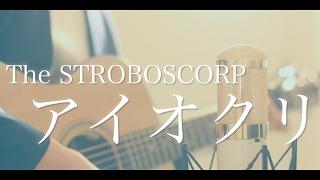 映画『君と100回目の恋』 劇中歌「アイオクリ」 The STROBOSCORP(miwa...