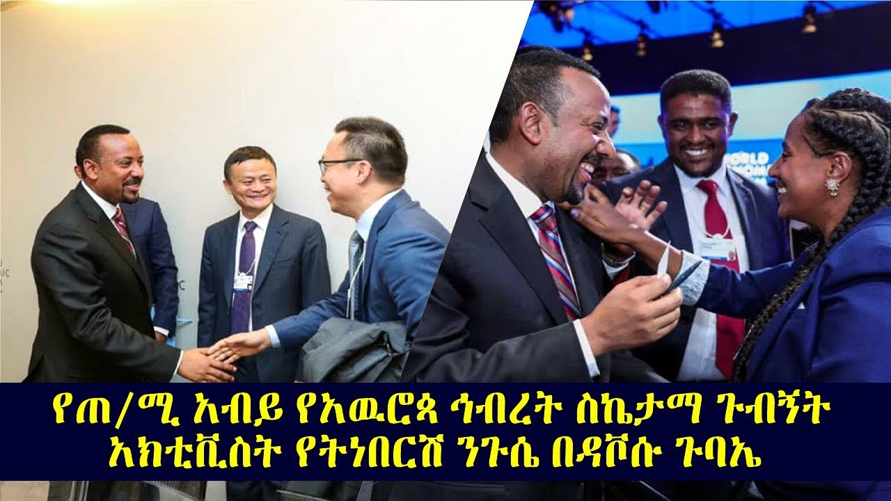 PM Abiy Ahmed's Successful Visit To European Union