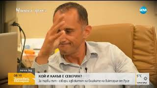 Възпитаван ли е като престъпник Северин Красимиров - Здравей, България (17.10.2018г.)