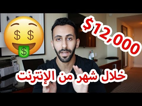 كي� كسبت 12 أل� دولار خلال شهر واحد من الإنترنت 💰 | 45 أل� ريال سعودي | ميرش امازون
