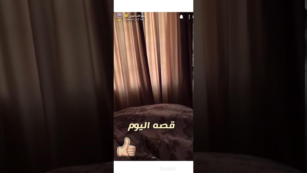 سواليف هيونه وقصة اليمنيه 💔💔