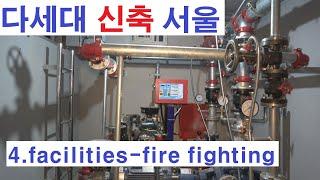 서울 강남 다세대 신축 설비 간이 스프링클러 소방 펌프…
