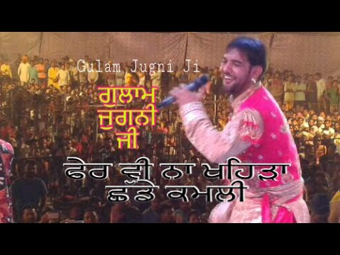 AMLI || GULAM JUGNI || NEW SONG