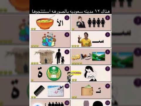 هناك 12مدينة سعودية بالصورة استنتجوها اكتب أسماء المدن في التعليقات Youtube